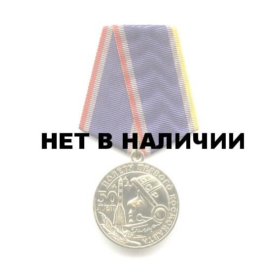 Медаль 50 лет первого полета человека в космос Гагарин металл