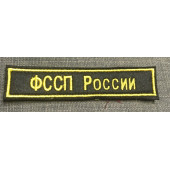 Нашивка ФССП России на грудь на липучке