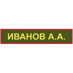 Нашивка именная МО на офисную форму с липучкой олива красный кант