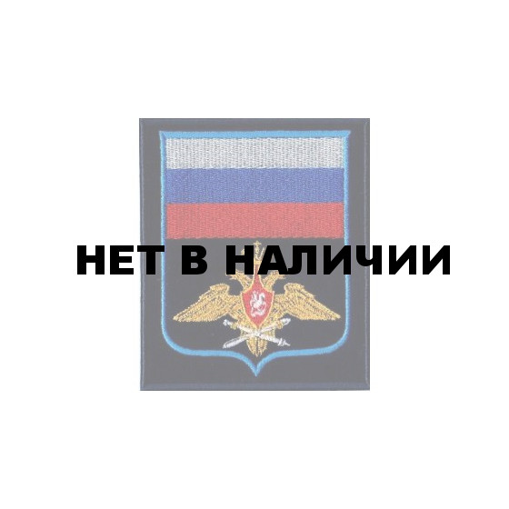 Нашивка на рукав ВС пр 300 ВВС синий фон вышивка шёлк