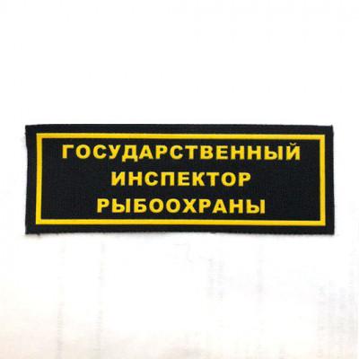 Нашивка на грудь Государственный инспектор рыбоохраны пластик