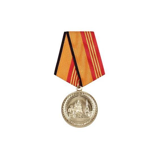 Медаль За участие в военном параде в День Победы металл