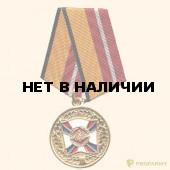 Медаль За воинскую доблесть 1 степень (ВЗ)
