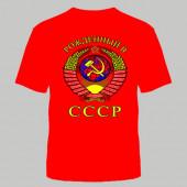 ФУТБОЛКА РОЖДЕННЫЙ В СССР КРАСНАЯ