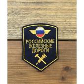 Нашивка на рукав Российские железные дороги вышивка шелк