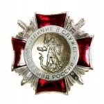 Нагрудный знак За отличие в службе ВВ МВД 2 степени томпак