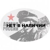 Наклейка но 07 Армия России сувенирная