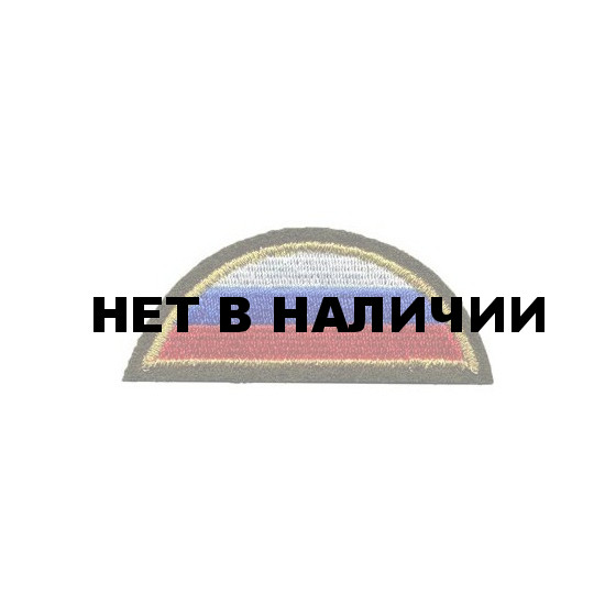 Нашивка на рукав ВС РФ триколор полукруг оливковый фон пластик