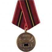 Медаль 100 лет Военной разведке металл