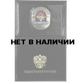 Обложка МВД России Полиция с металлической эмблемой кожа