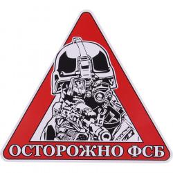 Наклейка 10нм Осторожно ФСБ сувенирная