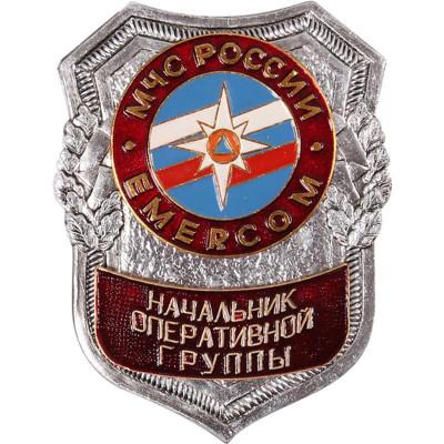 Нагрудный знак МЧС России EMERCOM Начальник оперативной группы металл