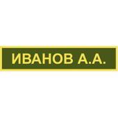 Нашивка именная МО на офисную форму с липучкой олива желтый кант