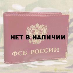 Обложка для документов ФСБ-KL