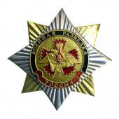 Нагрудный знак Россия Военная разведка гвоздика звезда металл