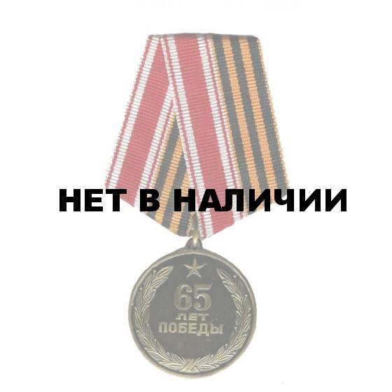 Медаль 65 лет Победы металл