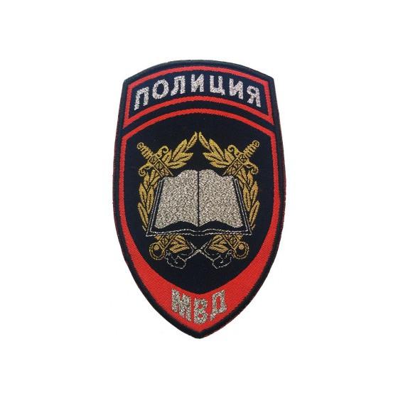 Нашивка на рукав Полиция Образовательные учреждения МВД России вышивка люрекс
