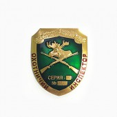 Нагрудный знак Охотничий инспектор металл