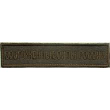 Нашивка на грудь с липучкой Вооружённые силы России 1 строка полевая вышивка шёлк