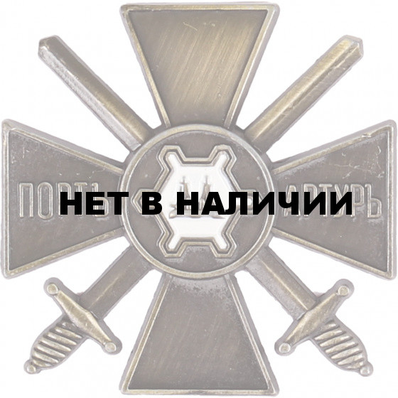 Магнит За оборону Порт-Артура металл