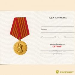 Удостоверение к медали Жуков