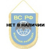 Вымпел ВБ-33 ВС РФ Военная разведка вышивка