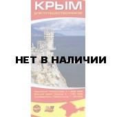 Карта Крым для путешественников