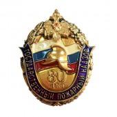 Нагрудный знак Государственный пожарный надзор 80 лет металл