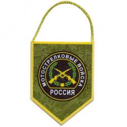 Вымпел АВТО пятигранник Россия Мотострелковые войска шелкография