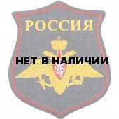 Нашивка на рукав фигурная ВС РФ на шинель пластик