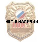 Нагрудный знак Патрульно-постовая служба ППС металл