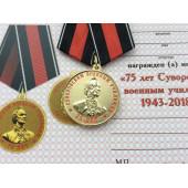 Медаль 75 лет Суворовским Военным училищам 1943-2018 металл