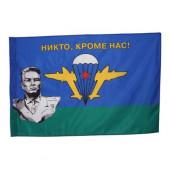 Флаг ВДВ СССР Маргелов В.Ф. НИКТО КРОМЕ НАС