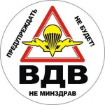 Наклейка 42н ВДВ не минздрав сувенирная