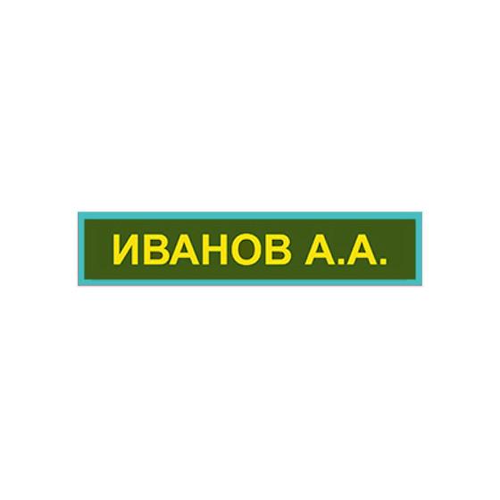 Нашивка именная ВДВ-ВКО-ВВС на офисную форму с липучкой олива
