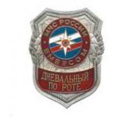 Нагрудный знак МЧС России EMERCOM Дневальный по роте металл