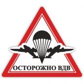 Наклейка треугольная 259 Осторожно ВДВ сувенирная