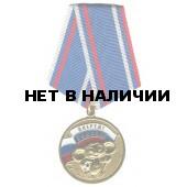 Медаль Россия вперёд металл