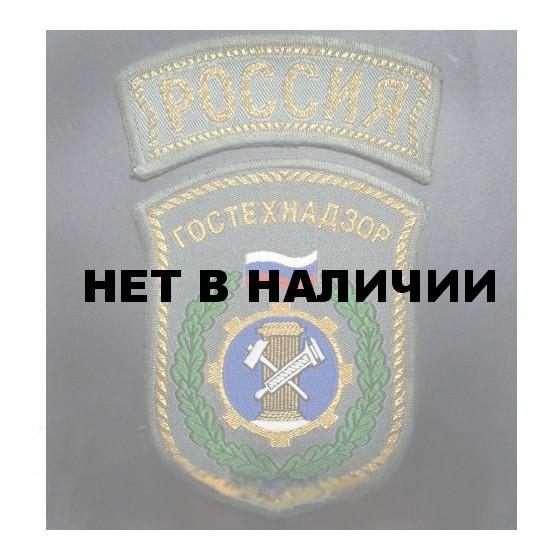Нашивка на рукав Гостехнадзор комплект 2 тканая