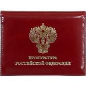 Обложка Прокуратура РФ с металлической эмблемой и окном кожа