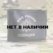 Обложка для удостоверения МВД Полиция РФ ш черная