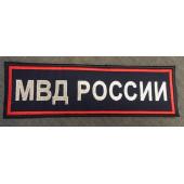 Нашивка на спину МВД РФ нового образца с липучкой (пр.777) вышивка люрекс
