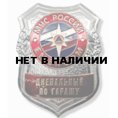 Нагрудный знак большой МЧС России EMERCOM Дневальный по гаражу металл