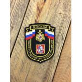 Нашивка на рукав МЧС России ГУ МЧС по г.Москве вышивка люрекс