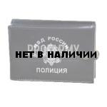 Обложка СТ-МБС-2 Полиция шик черная