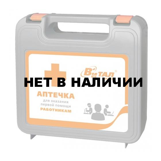 Аптечка первой помощи РАБОТНИКАМ ВИТАЛ (приказ №169н от 05.03.11) футляр пластик