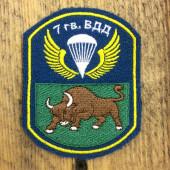 Нашивка на рукав 7-я гвардейская десантно-штурмовая дивизия голубой фон вышивка шелк