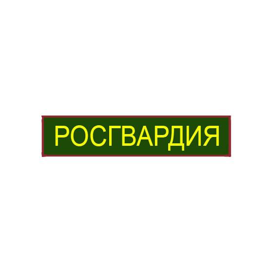 Нашивка Росгвардия на офисную форму сосна краповый кант