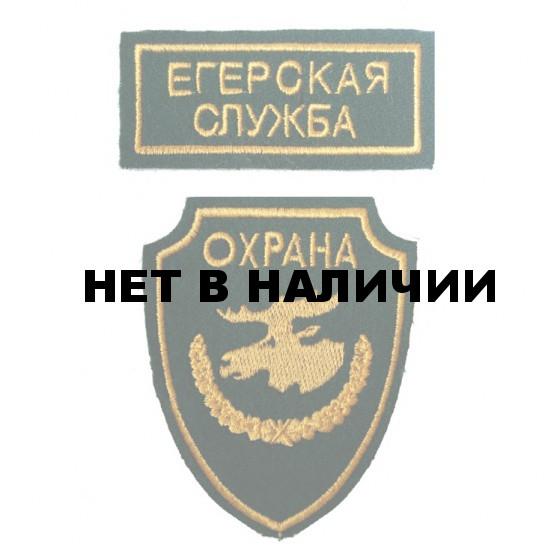 Нашивка на рукав Охрана лось Егерская служба комплект вышивка люрекс