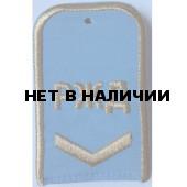 Погоны РЖД с буквами РЖД 1 лычка голубые